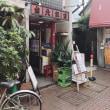 東京グルメ紀行 - 調布『台北飯店』
