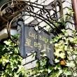 2018・5・27 東京の素敵な建造物 中央区佃・住吉神社の旧神輿庫 佃島のイチョウ 人口島って面白い(^^♪