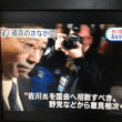 近畿財務局ノンキャリ自殺、佐川国税庁長官辞任