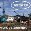 M様邸新築工事(いわき市小名浜) ~地盤改良工事~