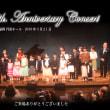 第30回記念コンサート