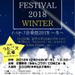 イーハトーブ音楽祭2018〜冬〜