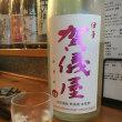 夕暮れ東京散歩PartⅥ 「地酒屋のぼる」 東急・大井町線を完乗!