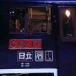 日本最大の蒸気機関車 C62型 / リニア・鉄道館(愛知県)