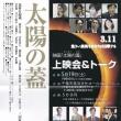 5.19上映会&トーク(太陽の蓋)