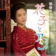 テレビ Vol.196 『朝ドラ 「花子とアン」』