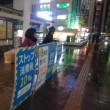 相模大野駅で夜宣伝「消費税増税ほんとふざけている」10月15日(日)のつぶやき