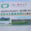 北海道白老町に、2020年4月に、国立アイヌ博物館が完成予定!