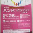 第4回東日本大震災被災者支援チャリティーイベント