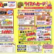 1月26日(金)・27日(土)は、はたやすセール開催!!