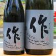 ◆日本酒◆三重県・清水清三郎商店 作 純米大吟醸 岡山朝日 50