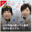 小平奈緒選手、高木美帆選手おめでとうございます。