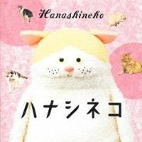 DVD「ハナシネコ」