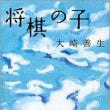 プロ棋士を目指した者たち・・・「将棋の子」by大崎善生