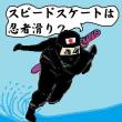 平昌オリンピックで金メダル!スピードスケート女子がゲット!頑張れ!