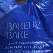 パン屋「ベーカリーベイク」