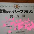 高槻シティハーフマラソン~10キロ