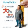ダウンサイズ★★★・5