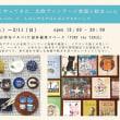 3/3(土)- 3/11(日)吉祥寺パルコで「海をこえてやってきた、北欧ヴィンテージ食器と絵本vol.3」を開催します。