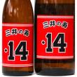 ◆日本酒◆福岡県・みいの寿 三井の寿 純米吟醸 山田錦 大辛口 +14 ダブルA面ラベル スラムダンク・ラベル 三井寿