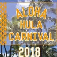 出演のお知らせ【aloha hula  curnival2018】