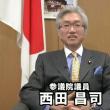 「加計学園問題について」西田ビジョン特別編