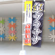 エコプランニング高知店【九反田】