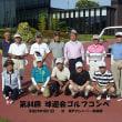 ビクター関西支部 第84回「球遊会」ゴルフコンペ
