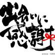 ○筆文字デザイン処こんにち和○9月セレクト筆文字デザイン/まとめ
