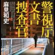 警視庁文書捜査官 / 麻見和史