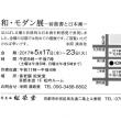 京都で個展をします。