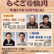 【本日8/9より販売開始!】第三十回鶴川落語会 正蔵・喬太郎ガチンコ二人会Vol.5