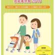 岡山県の働きやすい職場 事例集 2017