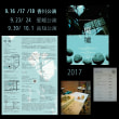 9/17 サラダボール公演『廃墟』