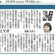 180719 141万PV超:山本太郎の追及にシドロモドロの安倍晋三!/K君とY君(斎藤美奈子) *後世への記録。