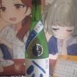 八仙の新酒出たヨ