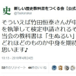 嘘だろ!? 竹田恒泰が中学校歴史教科書を執筆して検定申請だって