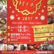 「第7回ハタハタフェスティバル」と「町イチ!村イチ!2017」