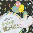 クラアク芸術堂 札幌女史会『たかが愛の歌よ、』