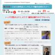 「女性のストレスケア・鍼灸治療でのアプローチ」にて講演しました。