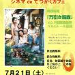 7月21日『万引き家族』でシネマdeてつがくカフェです!