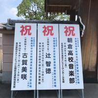 がんばってますね!朝倉高校