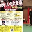 東大阪市地域まちづくり「300人の大合唱」に参加しました