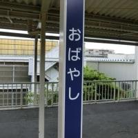 10/19: 駅名標ラリー2018GW大阪ツアー#24: 宝塚南口~小林 UP