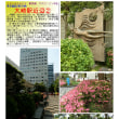 シンボル・キャラクター その107  大崎駅近辺②