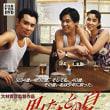 大林宣彦監督「異人たちとの夏」(1988年、108分)