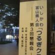 いしかわ富山県人会は収穫が多い