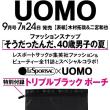 UOMO 2018年9月号 予約情報 表紙は木村拓哉&二宮和也
