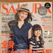 小学館『SAKURA 2015 夏号』掲載のお知らせ