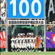 ★第100回夏の甲子園 猛暑に負けず入場行進